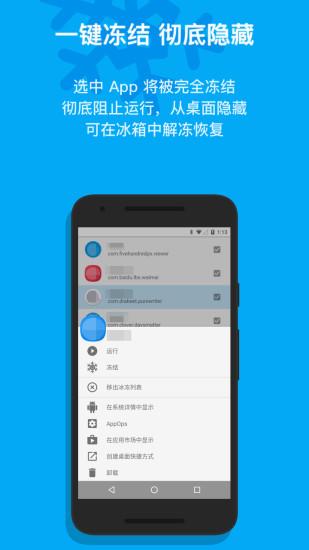 冰箱app免root版 v3.14.8 安卓官方版