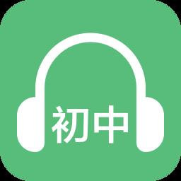 初中英语听力软件