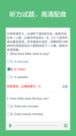 初中英语听力软件 v1.7 安卓版