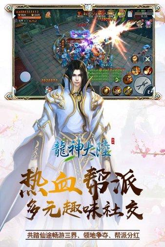 龙神大陆游戏 v1.0.2.5.0 安卓版
