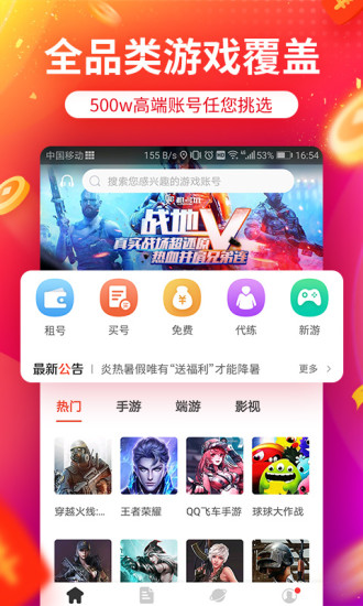 租号玩平台 v4.1.6 安卓官方版