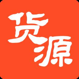 移动货源app v2.0.38 安卓版
