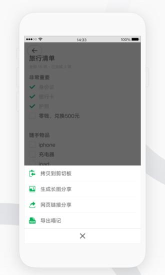 喵记app v1.1.0.28 安卓版
