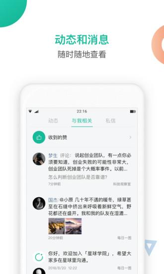 知识星球app v3.24.3 安卓版