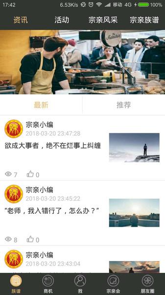 陈氏族谱app
