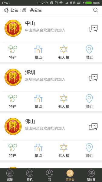 陈氏族谱app v0.2.2 安卓版