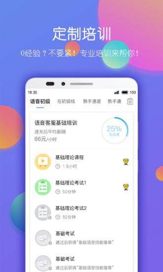 淘金云客服app v5.6.8 安卓版