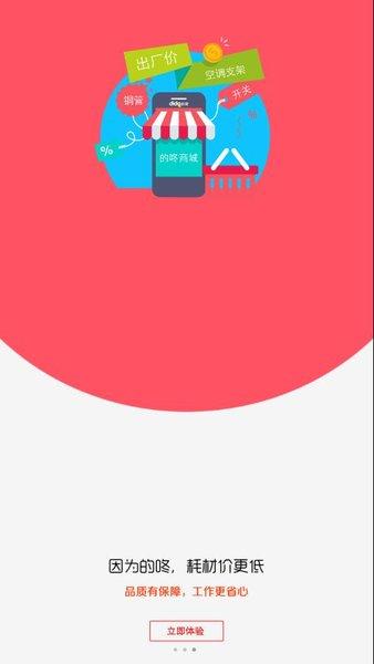 的咚师傅app