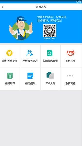 的咚师傅app v1.8.1 安卓版