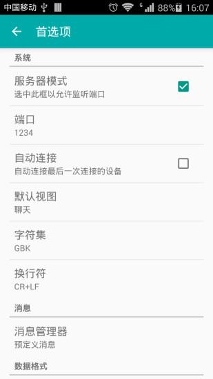 TCP连接app v5.8 安卓版