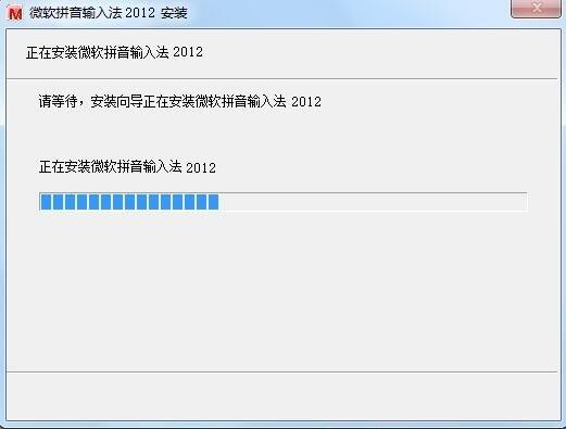 2012版MicroSoft拼音输入法