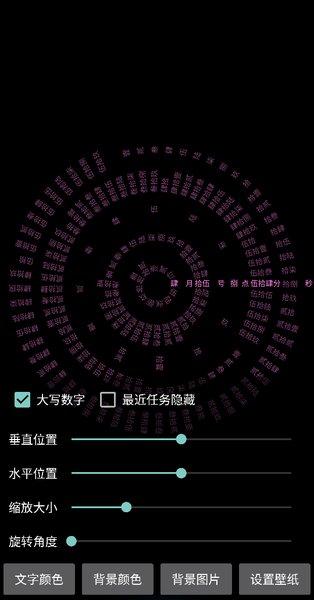 抖音八卦轮盘时钟 v1.1 安卓最新版