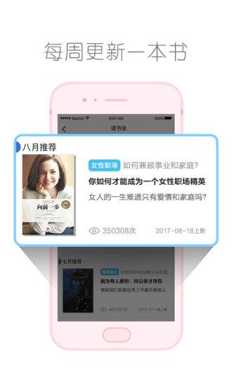 算爱研习社app