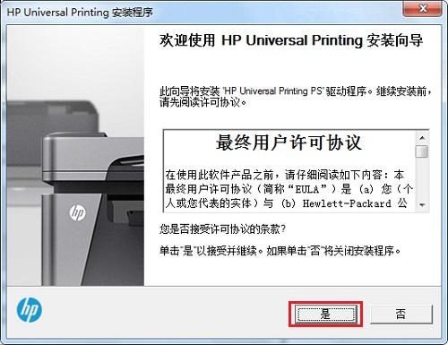 惠普通用打印驱动 电脑版