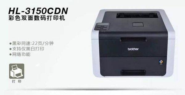兄弟3150cdn打印机驱动