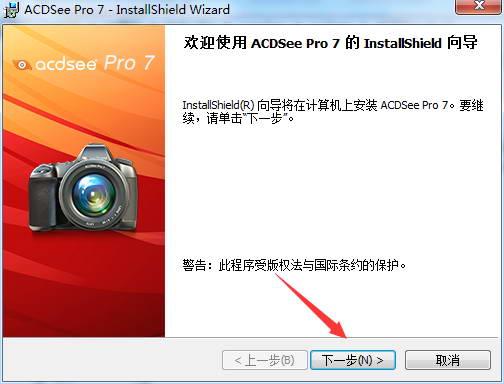 acdsee7软件