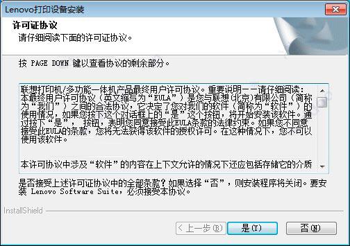 联想lj2400驱动 电脑版