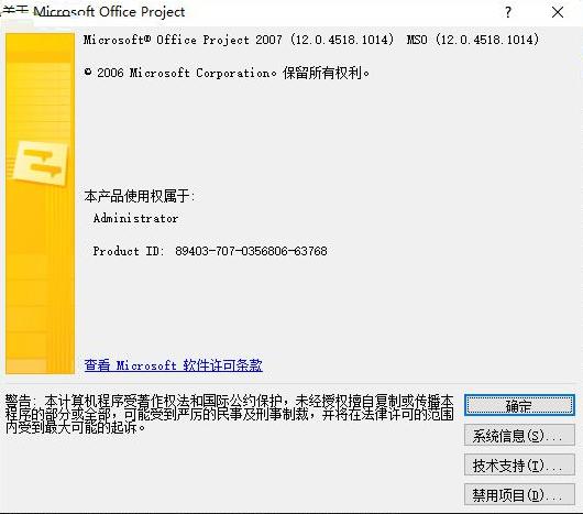 project2007��I版安�b包 中文版