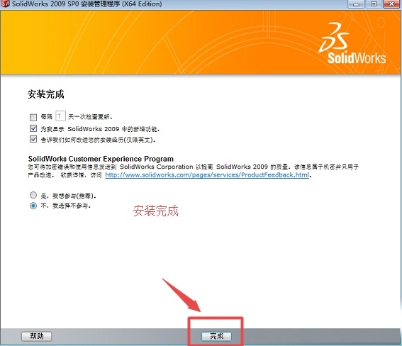 solidworks2009软件