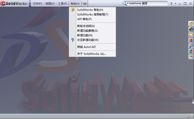 solidworks2009破解软件