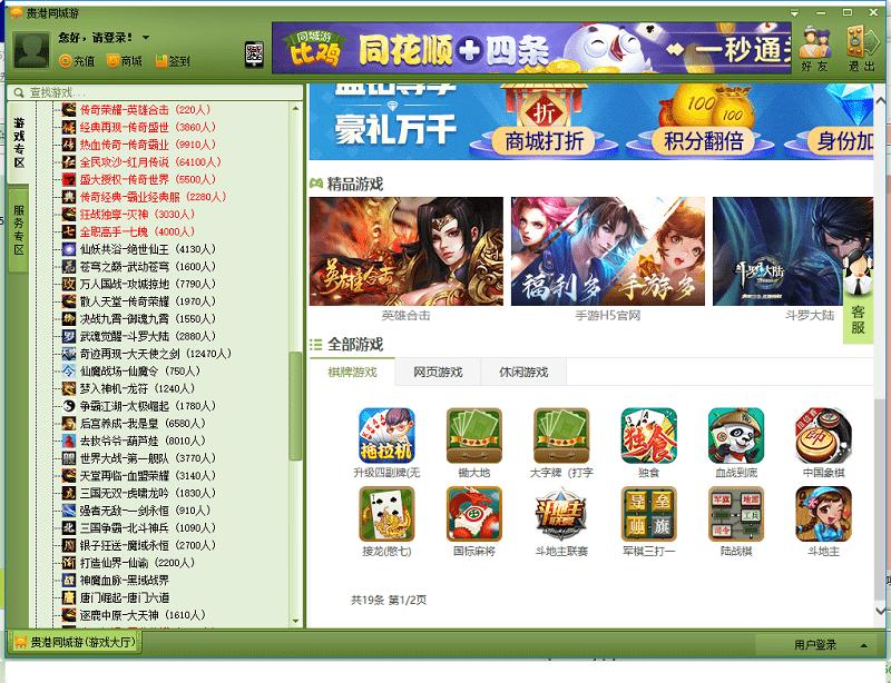 贵港同城游戏 官方版