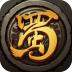 蜀门世界变态版 v1.0 安卓版
