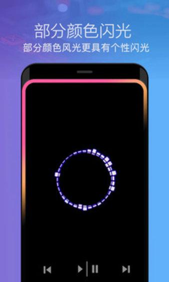 曲面反光app v1.1.0 安卓版