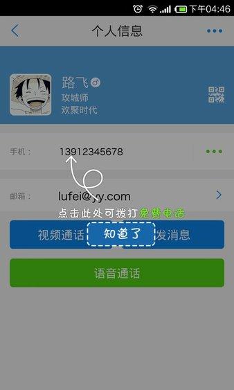 微会app v2.11.9 安卓移动版