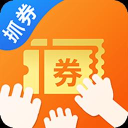 抓券优惠券app v1.5 安卓版