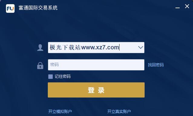 富通国际交易平台电脑版