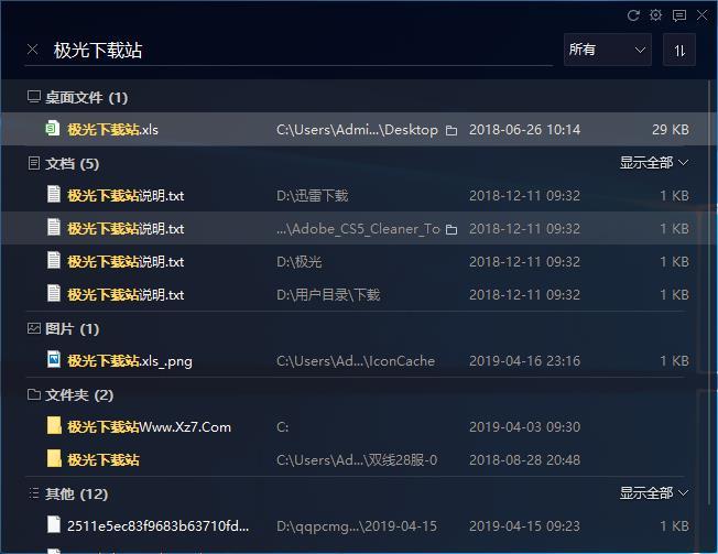 Tencent桌面整理工具电脑版