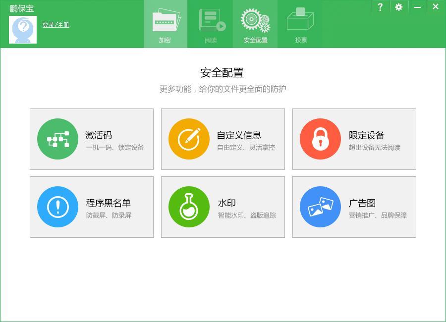 鹏保宝加密软件 v8.5.0 绿色版