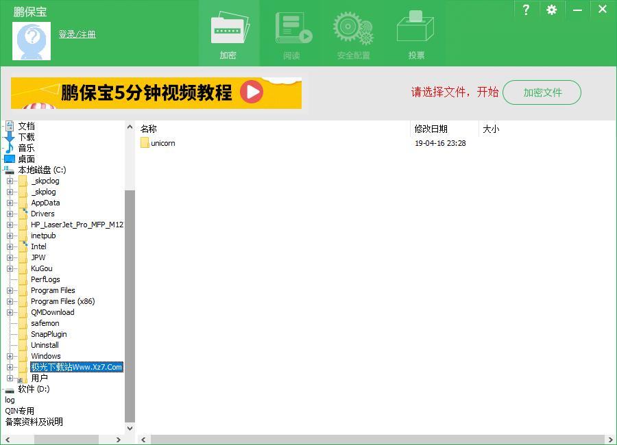 �i保��加密�件 v8.5.0 �G色版