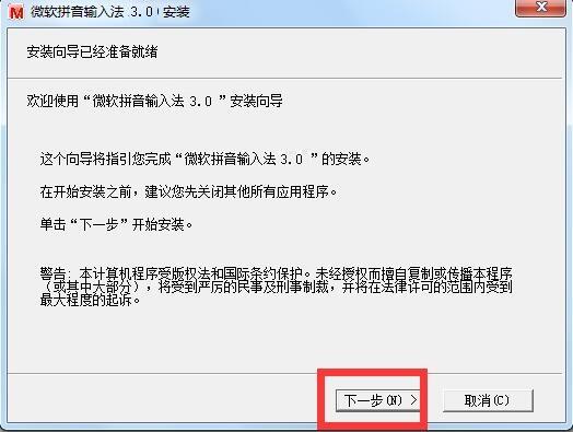 微软拼音输入法3.0 v3.0 win10版