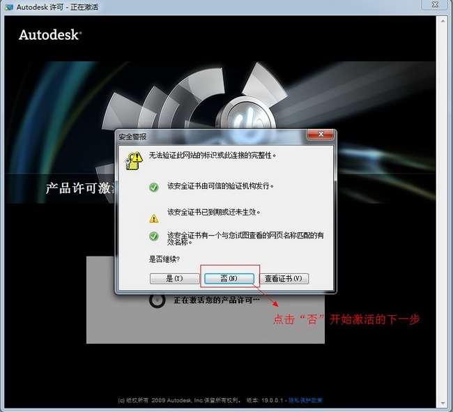 cad2011破解版w7