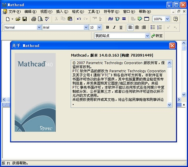 mathcad14安装包