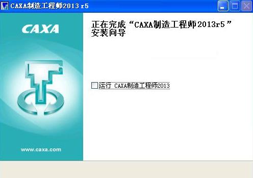 caxa2013r5中文破解版