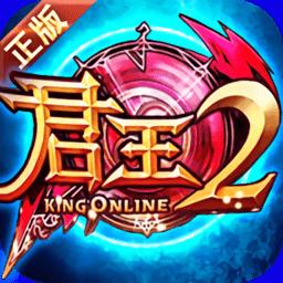 君王2单机版本v13.0.0 安卓版