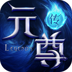 元尊��ios手游v2.7.0 iphon