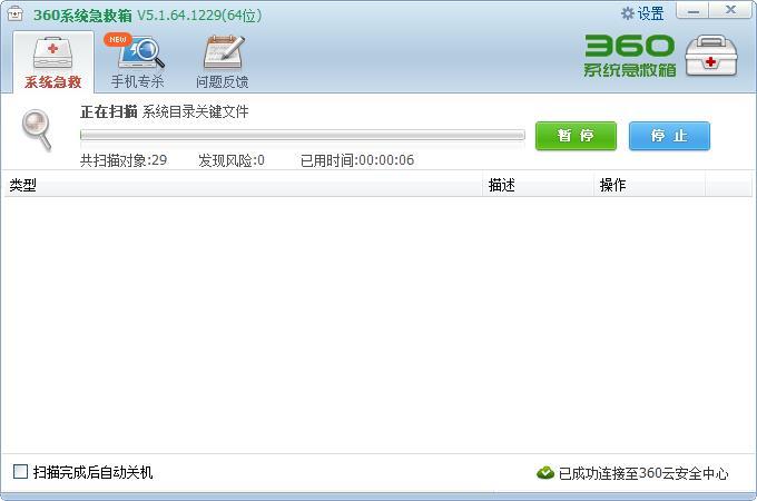 360系统急救箱32位版 v5.1.64.1229 绿色版