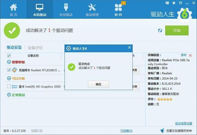 驱动精灵离线网卡版安装包 v7.0.7.14 精简版
