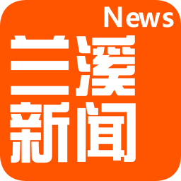 兰溪新闻app