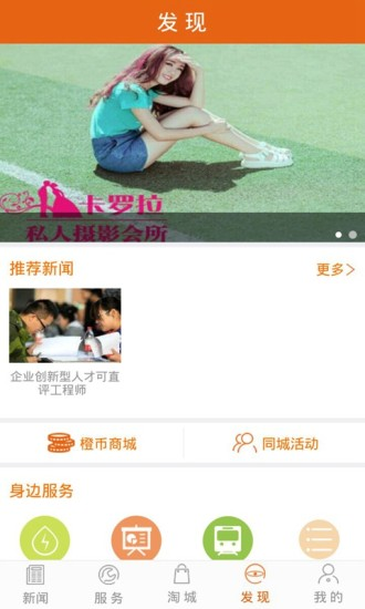 兰溪新闻app v3.4.02 安卓版