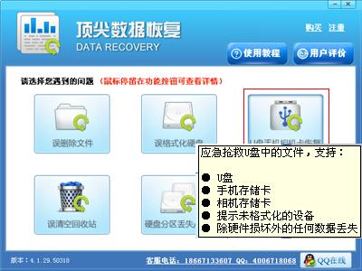 顶尖数据恢复官方版