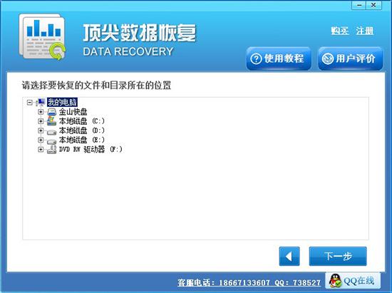 顶尖数据恢复软件 v6.30 最新正式版