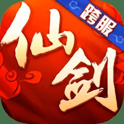 仙剑奇侠传3d回合九游版 v7.0.2 安卓最新版