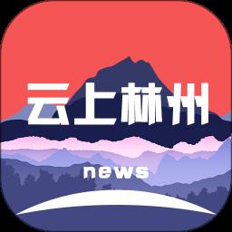 云上林州手机版 v1.0.0 安卓官方版