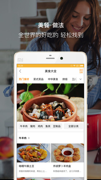 好豆菜谱app v6.1.83 安卓版