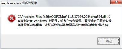 iexplore.exe文件 官方正式版