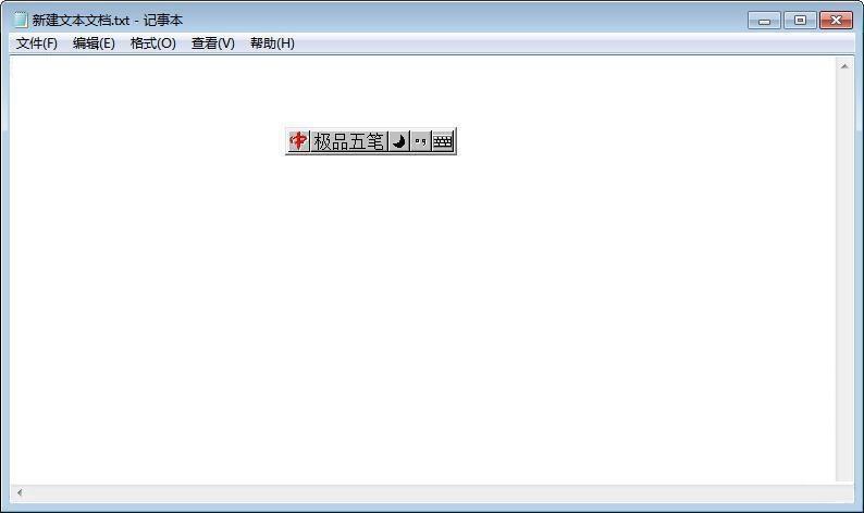 极品五笔6.9优化版 v6.9 官方版